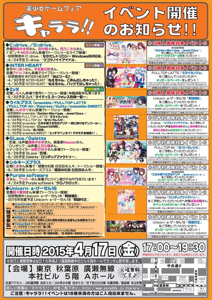 20150417東京キャララ開催告知POP